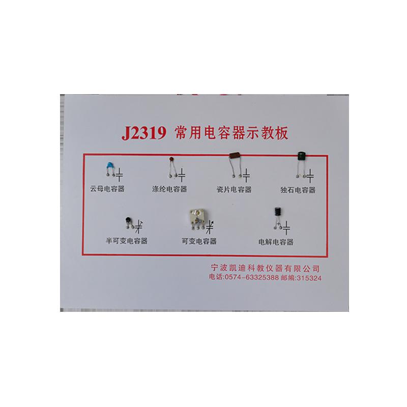 23058 常用电容器示教板