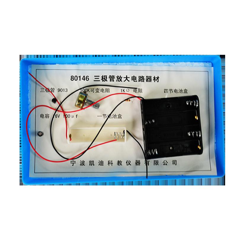80146 三极管放大电路器材