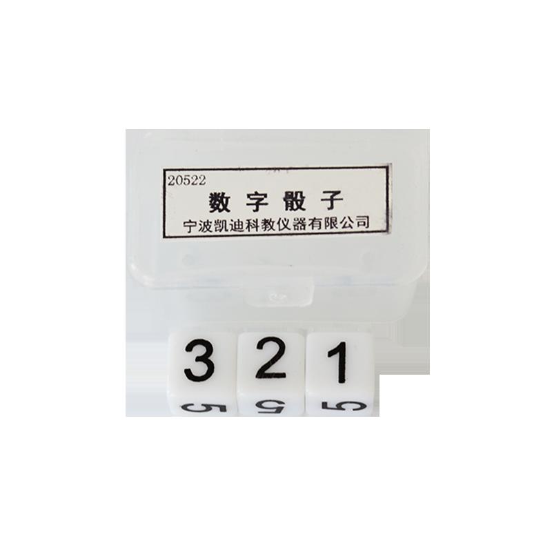 20522 数字骰子