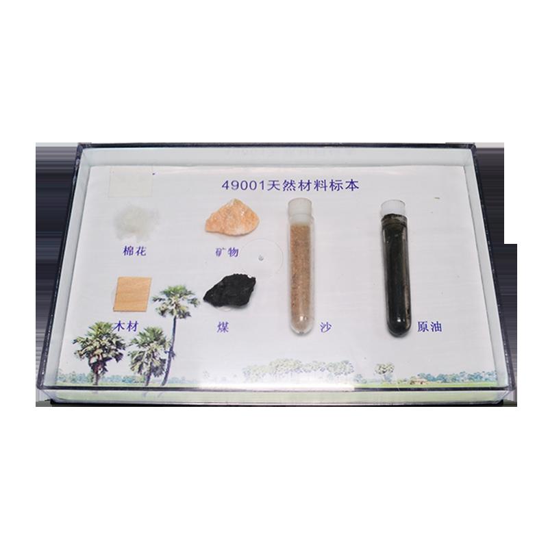 49001 天然材料标本