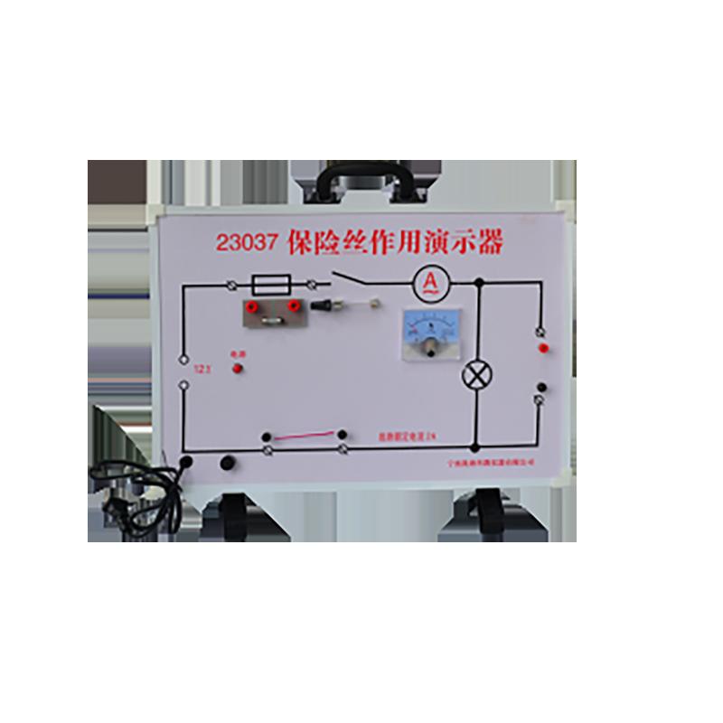 23037 保险丝作用演示器