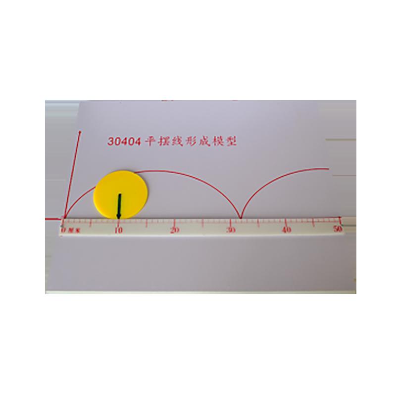 江苏30404 平摆线形成模型
