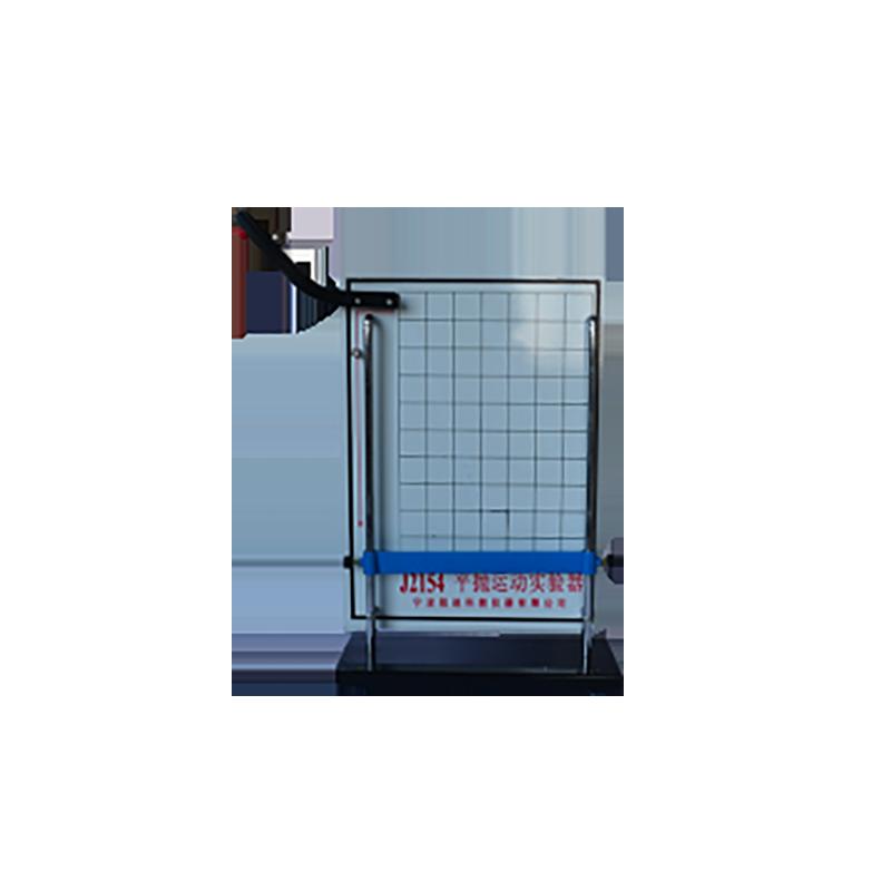 21066 平抛运动实验器