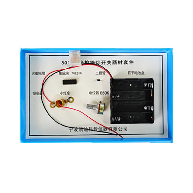 80147 光控路灯开关器材套件