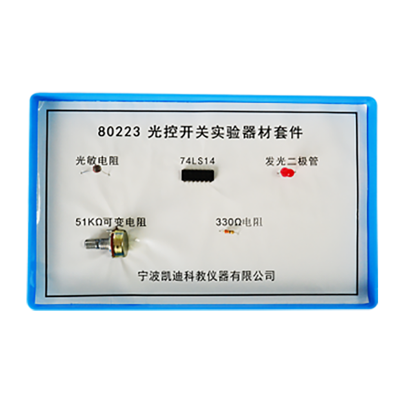 80223 光控开关实验器材套件