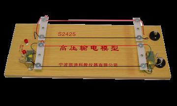 High-voltage transmission model